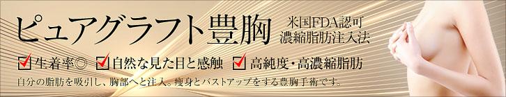 ピュアグラフト