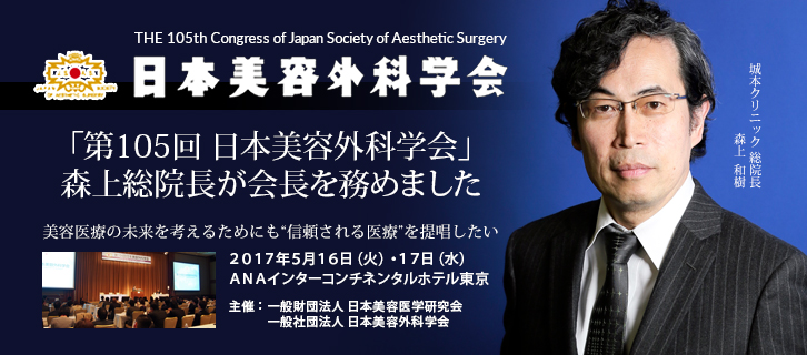 第105回日本美容外科学会